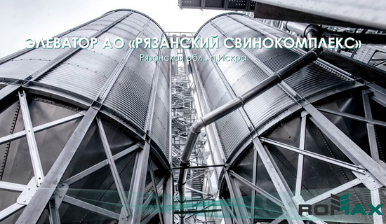 "Elevator ""Ryazan pig-breeding farm"" Ltd."